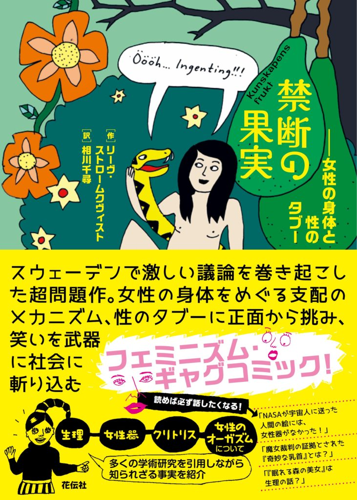 禁断の果実書影-731x1024.jpg
